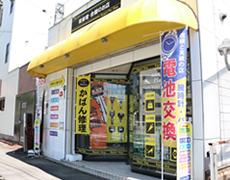 プラスワン和歌山 本店