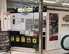 プラスワン和歌山 MIO北館店