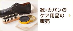 靴・カバンの ケア用品の 販売
