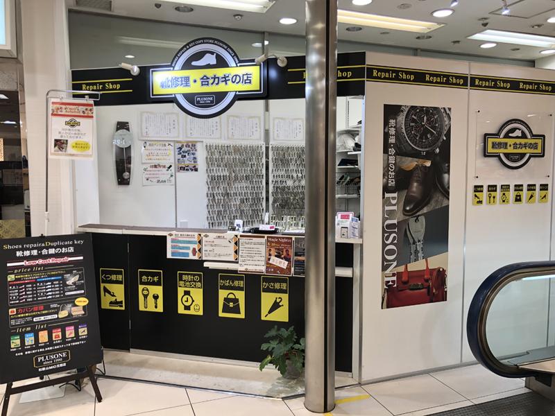 プラスワン和歌山MIO北館店