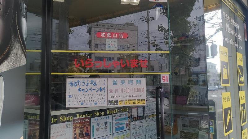 プラスワン 和歌山 本店