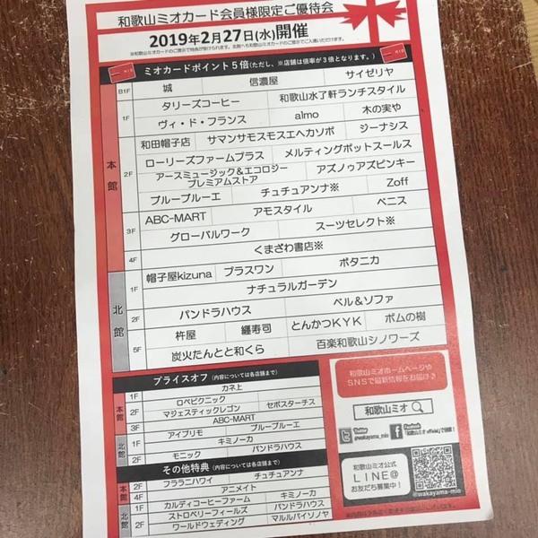 ミオカードポイント5倍!!