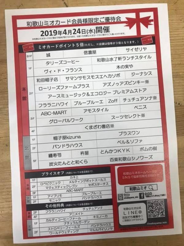 4/24和歌山ミオカード会員様限定ご優待会