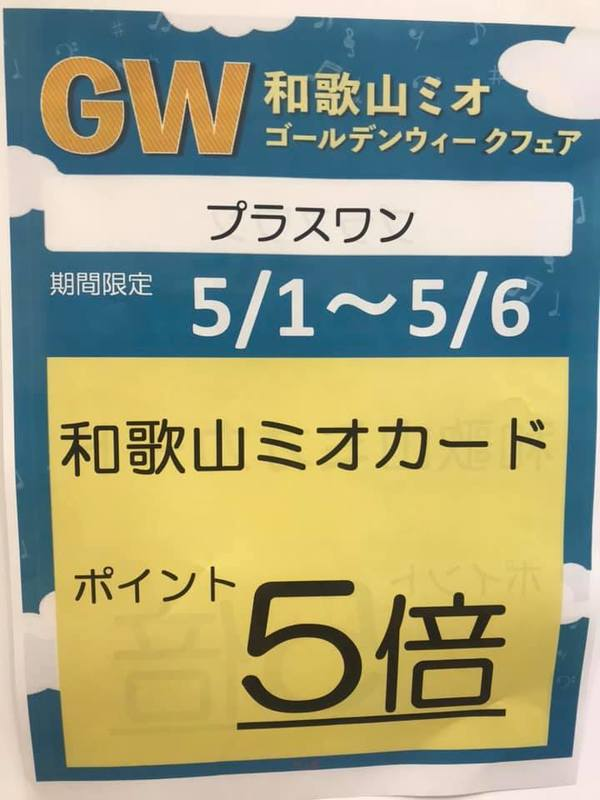 和歌山ミオ・ゴールデンウィークフェア!!
