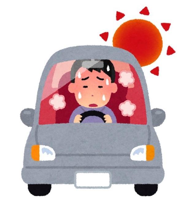 全然安全ではない車内!