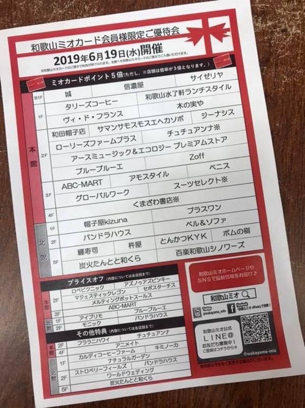 お得な5倍キャンペーン!!