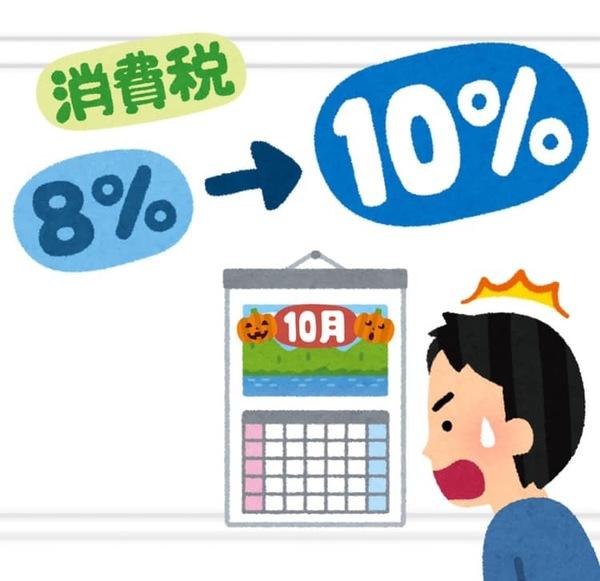 消費税10%!!