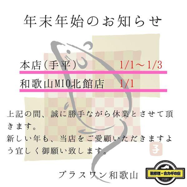 2019〜2020年 冬季休暇のお知らせ