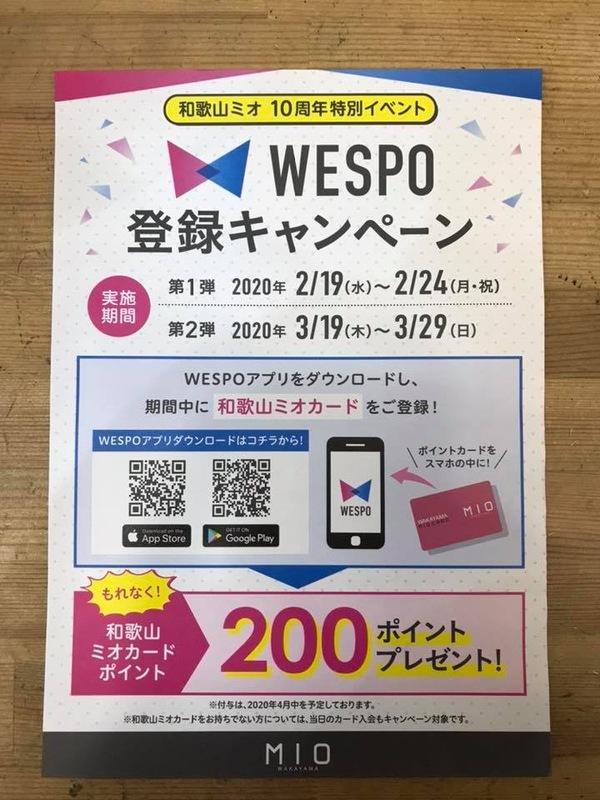 登録キャンペーン実地中!!