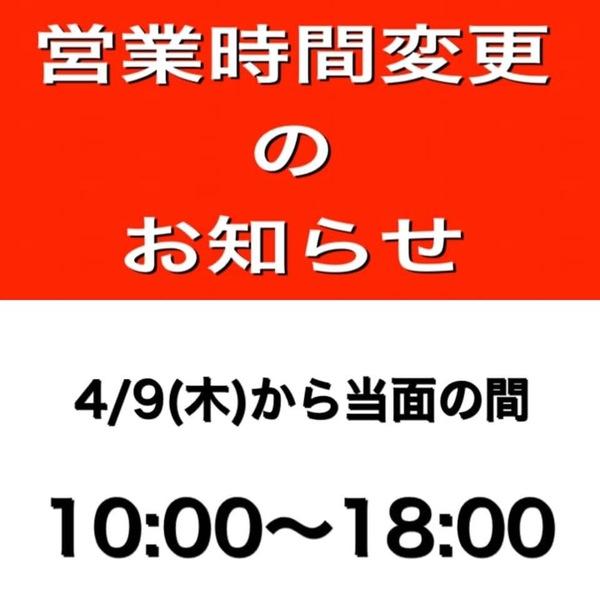 和歌山ミオ北館店からのお知らせ