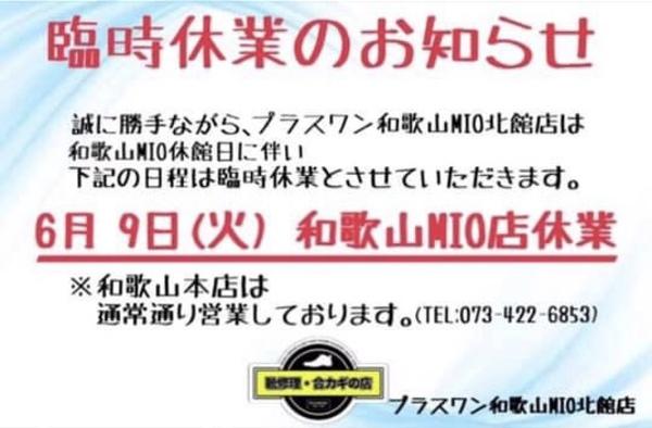 和歌山MIO北館店・臨時休業のお知らせ