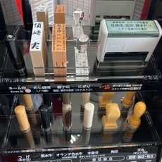 印鑑・判子・シャチハタ!銀行印・実印も!!