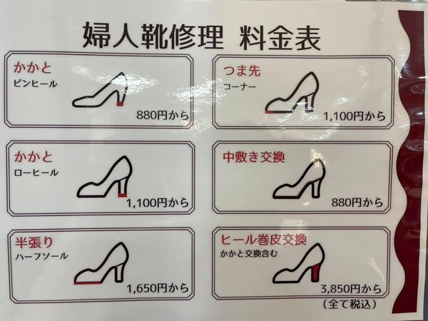 懸架最安値!靴修理承ります!!