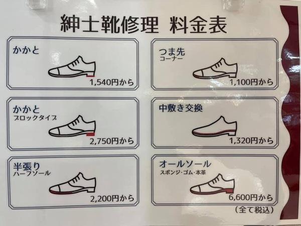 もちろん紳士靴も修理可能です!!